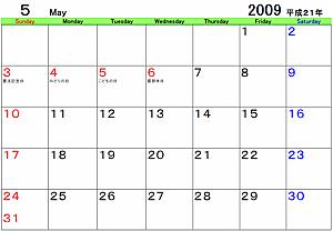 カレンダー a5 カレンダー : 2009年印刷用カレンダー ...