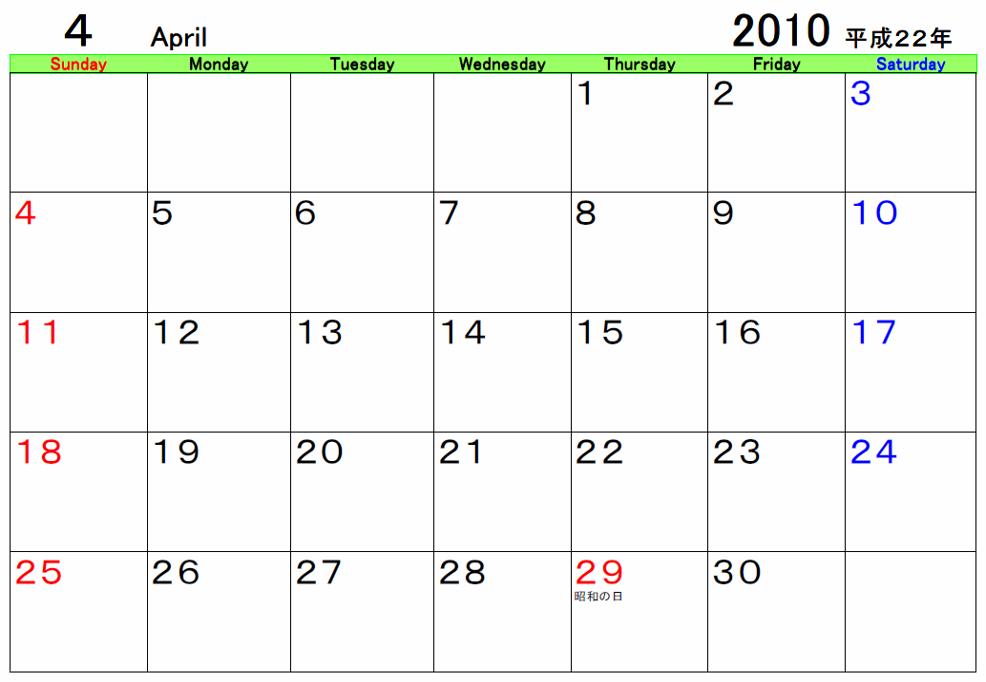 カレンダー カレンダー 2011 年間 : 2010年4月のカレンダー・無料 ...