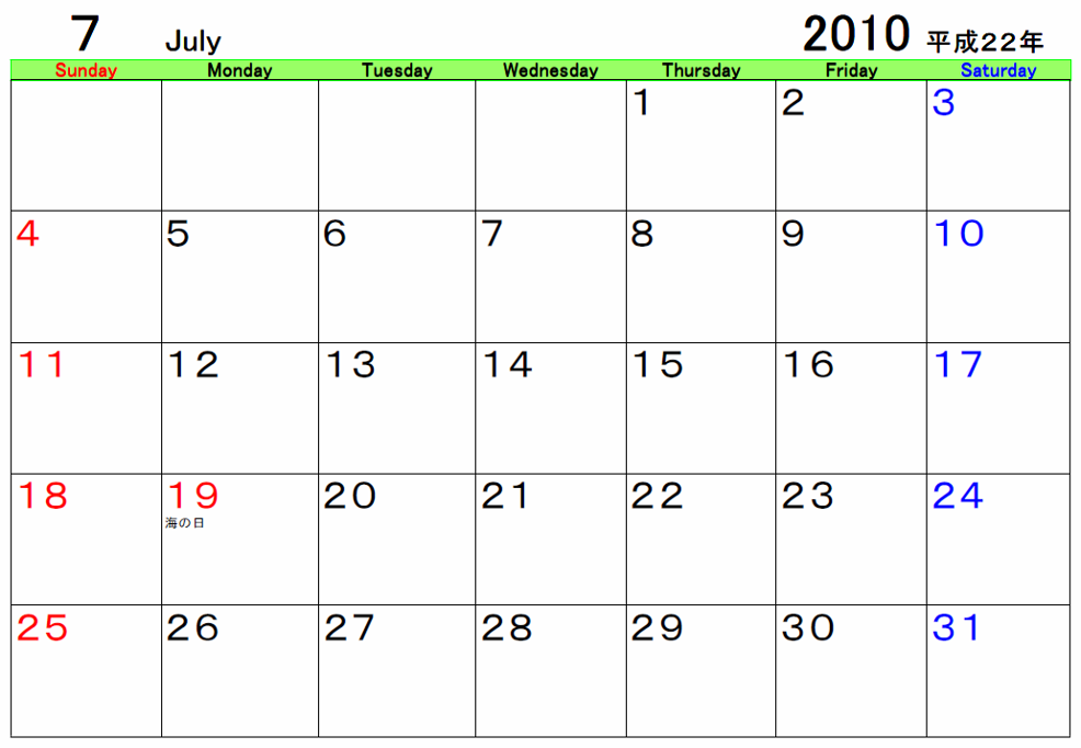 カレンダー 4月カレンダー 2014 : 2010年7月のカレンダー・無料 ...