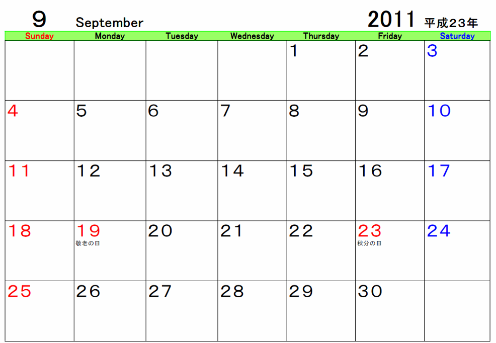 2011年9月_2011年印刷用カレンダー・無料ダウンロード
