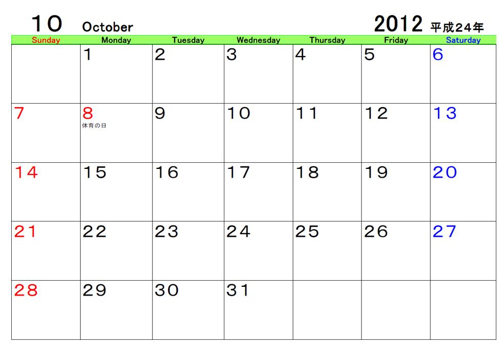旧暦つきカレンダー10月:うち ... : シンプルカレンダー : カレンダー