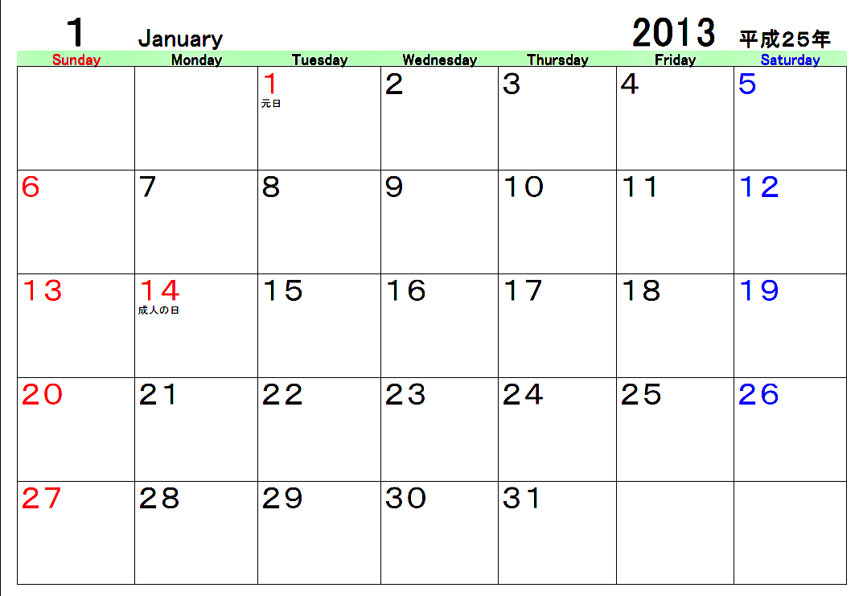 2013年1月のカレンダー ...