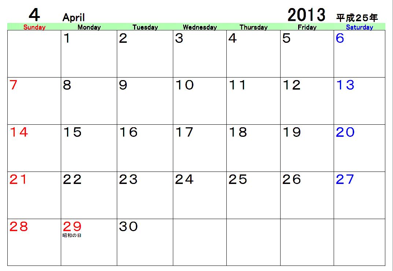 すべての講義 カレンダ 2013 : 2013年4月のカレンダー ...