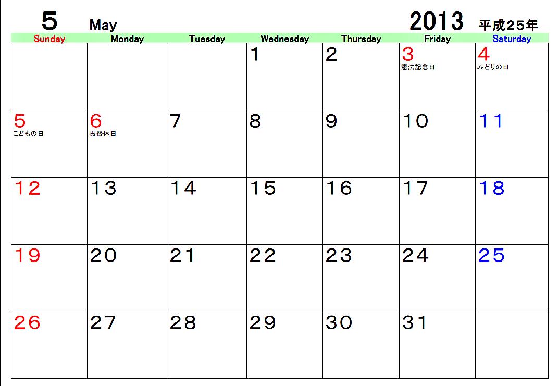 カレンダー 2013年10月カレンダー : 2013 Monthly Calendar