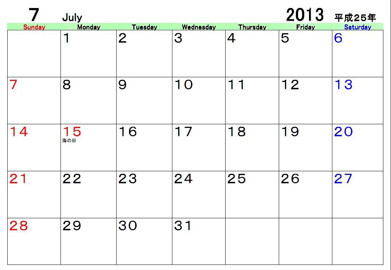 2013年7月のカレンダー ... : 四月のカレンダー : カレンダー