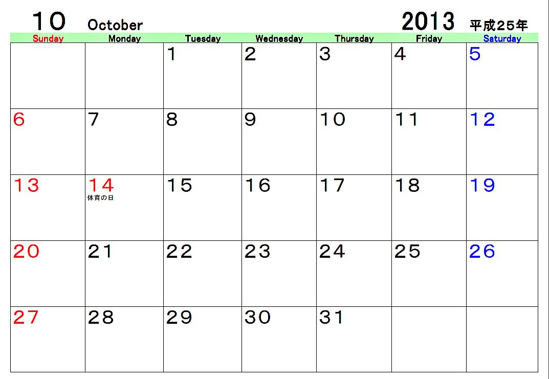 2013年10月のカレンダー ... : スケジュール 印刷 : 印刷