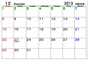 カレンダー 2013 12 カレンダー : 2013年12月のカレンダー ...