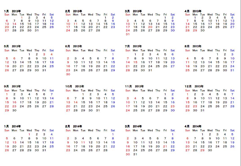 カレンダー カレンダー 1年 : 2013 2014 Calendar