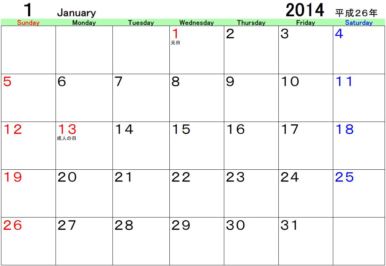 カレンダー 2014 カレンダー 印刷用 : 2014年(平成26年)印刷用 ...