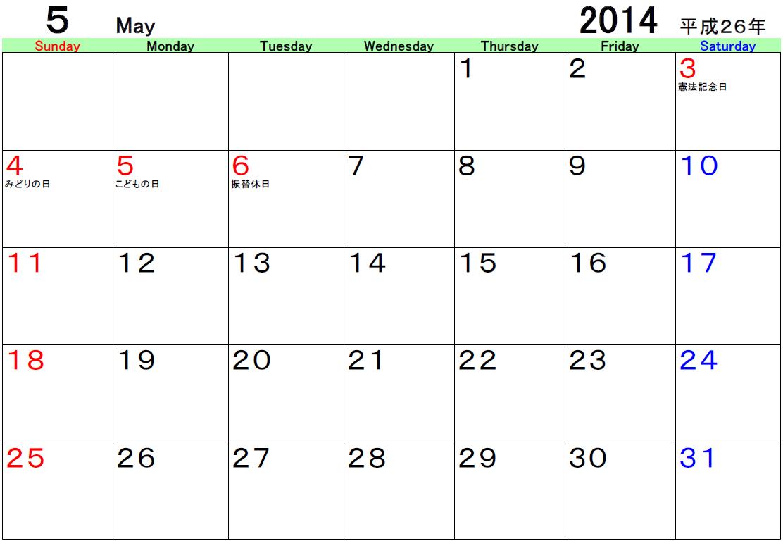 ... カレンダー アニメ カレンダー : 無料カレンダー2014 : カレンダー