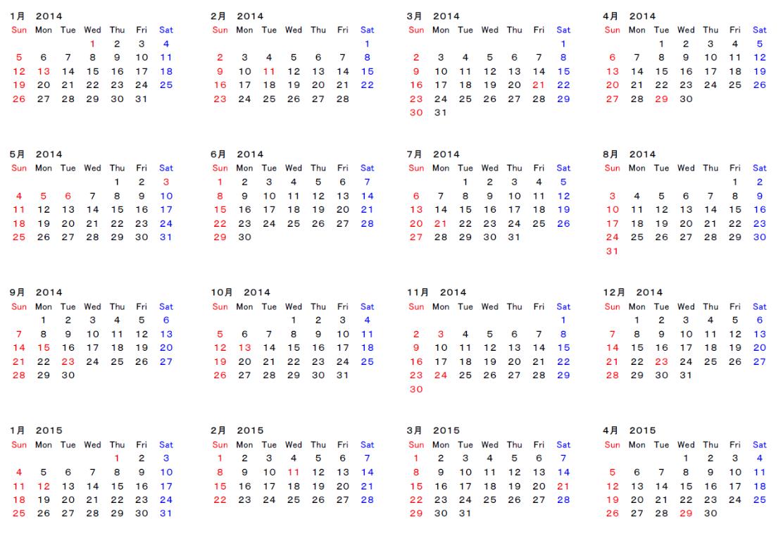 カレンダー 2014年カレンダー ダウンロード : ... カレンダー・無料ダウンロード