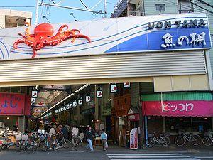 魚の棚(うおんたな)商店街・魚の...